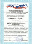 license-sro-01